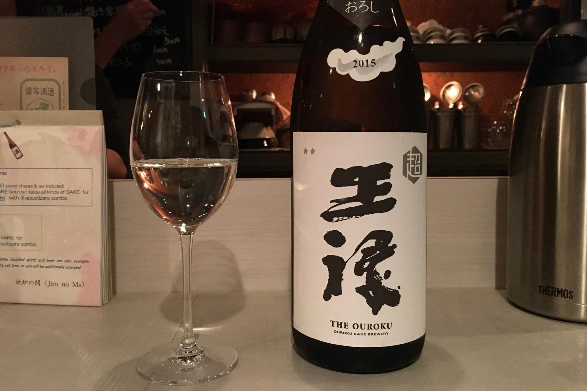 超王祿 無濾過生詰 ひやおろし|日本酒テイスティングノート