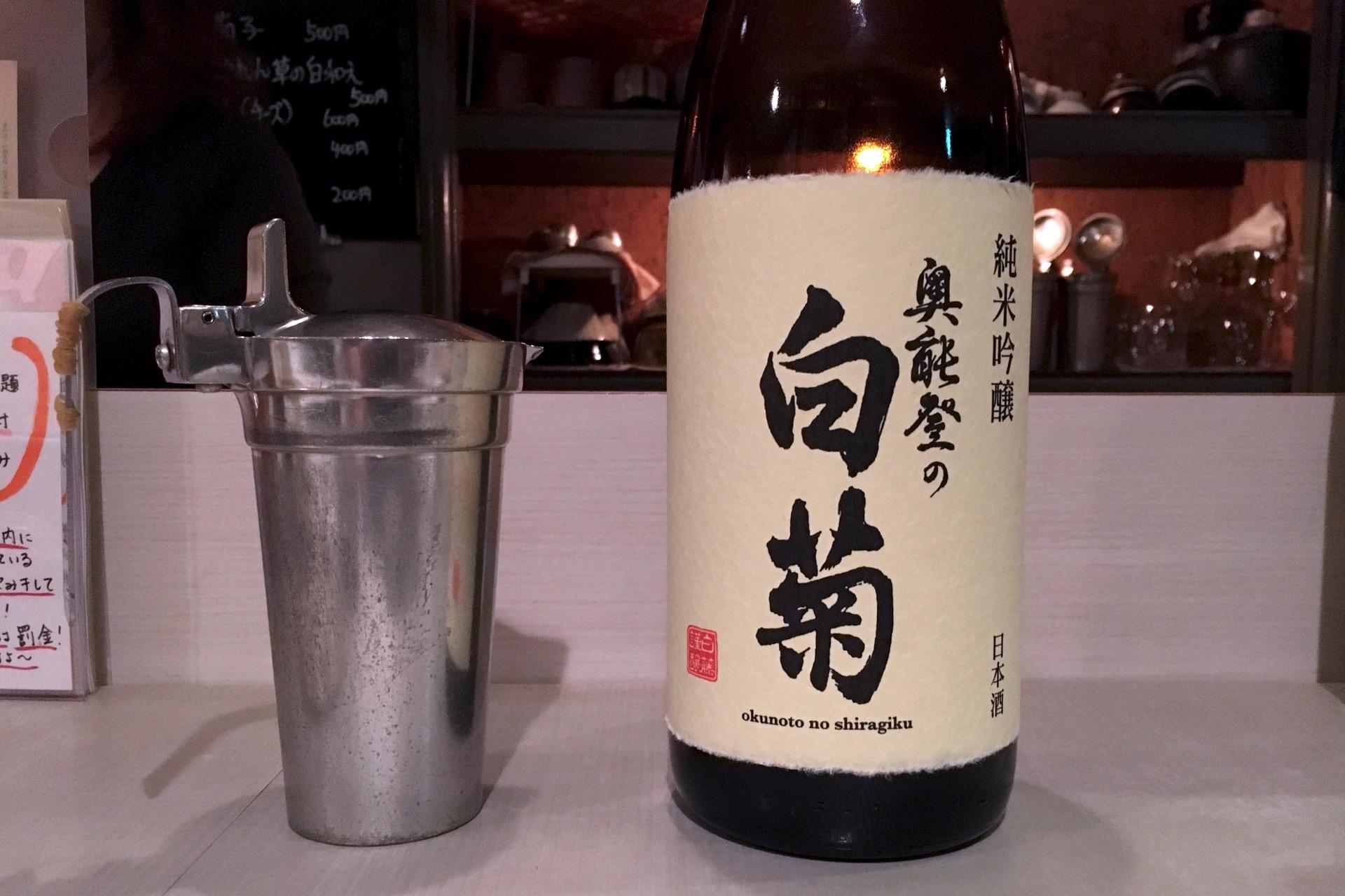 奥能登の白菊 純米吟醸|日本酒テイスティングノート