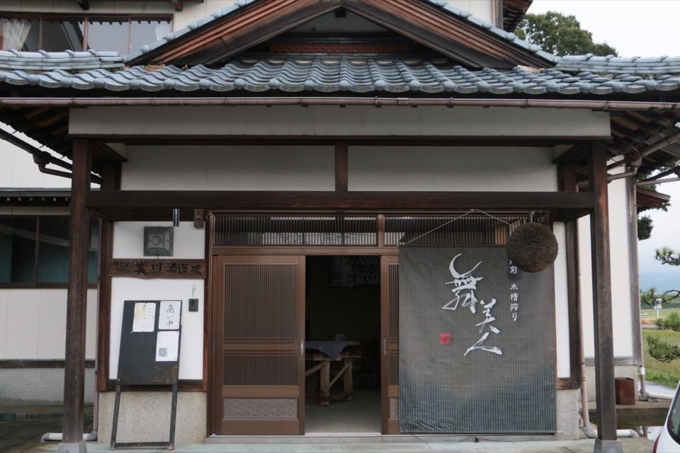 美川酒造場
