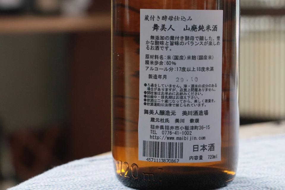 舞美人 蔵付き酵母仕込み 山廃純米酒