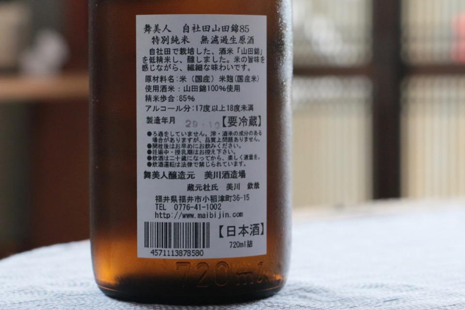 舞美人 自社田山田錦85 特別純米 無濾過生原酒
