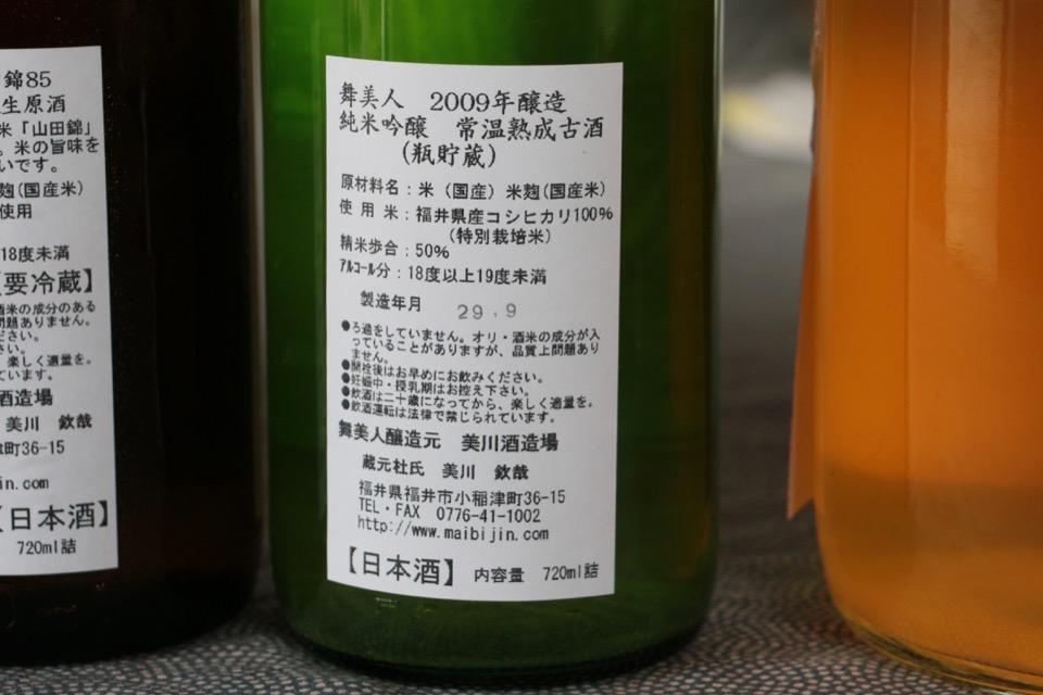 舞美人 2009年醸造 純米吟醸 常温熟成古酒