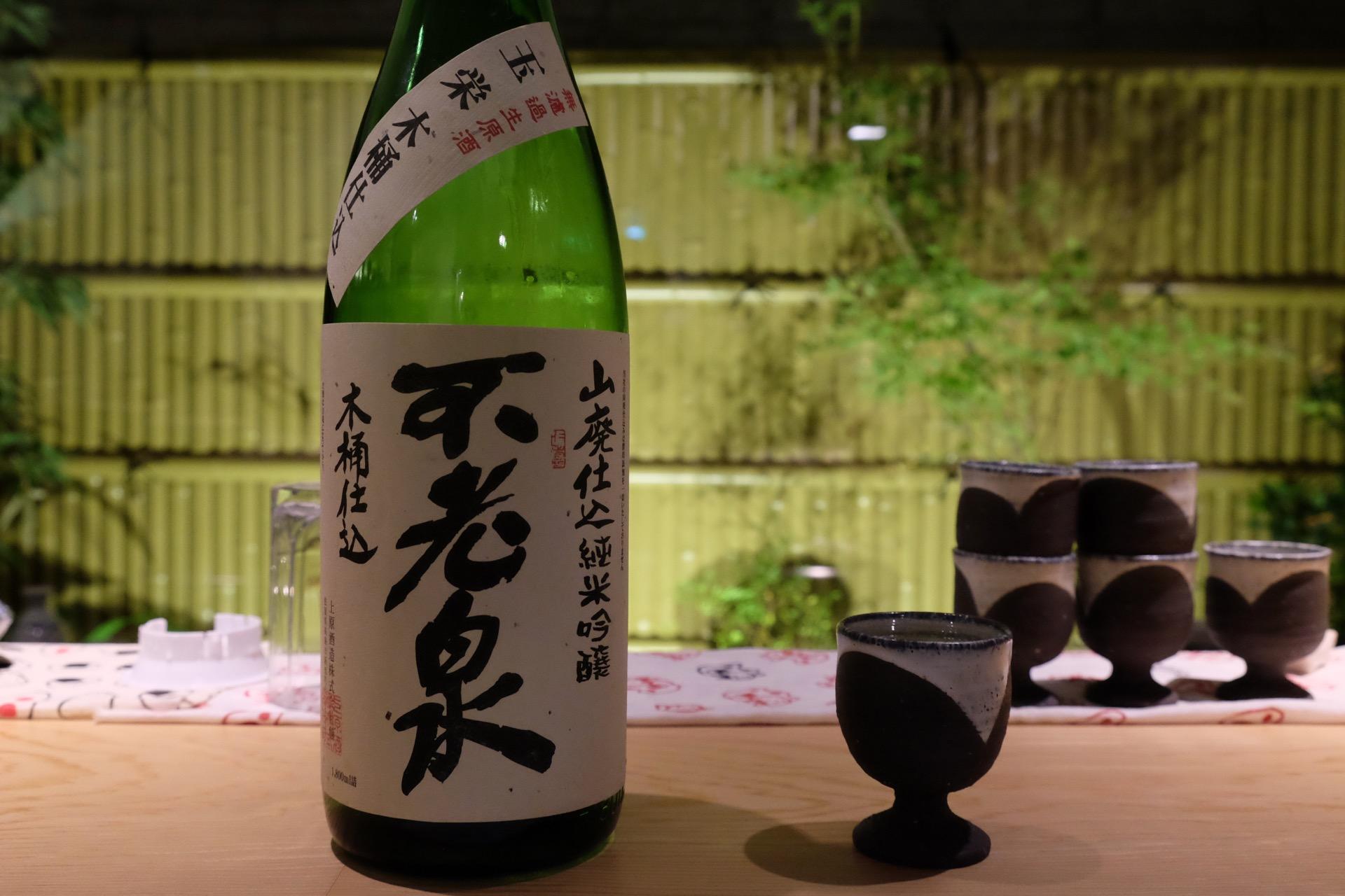 不老泉 山廃仕込 純米吟醸 木桶仕込 玉栄 無濾過生原酒|日本酒テイスティングノート