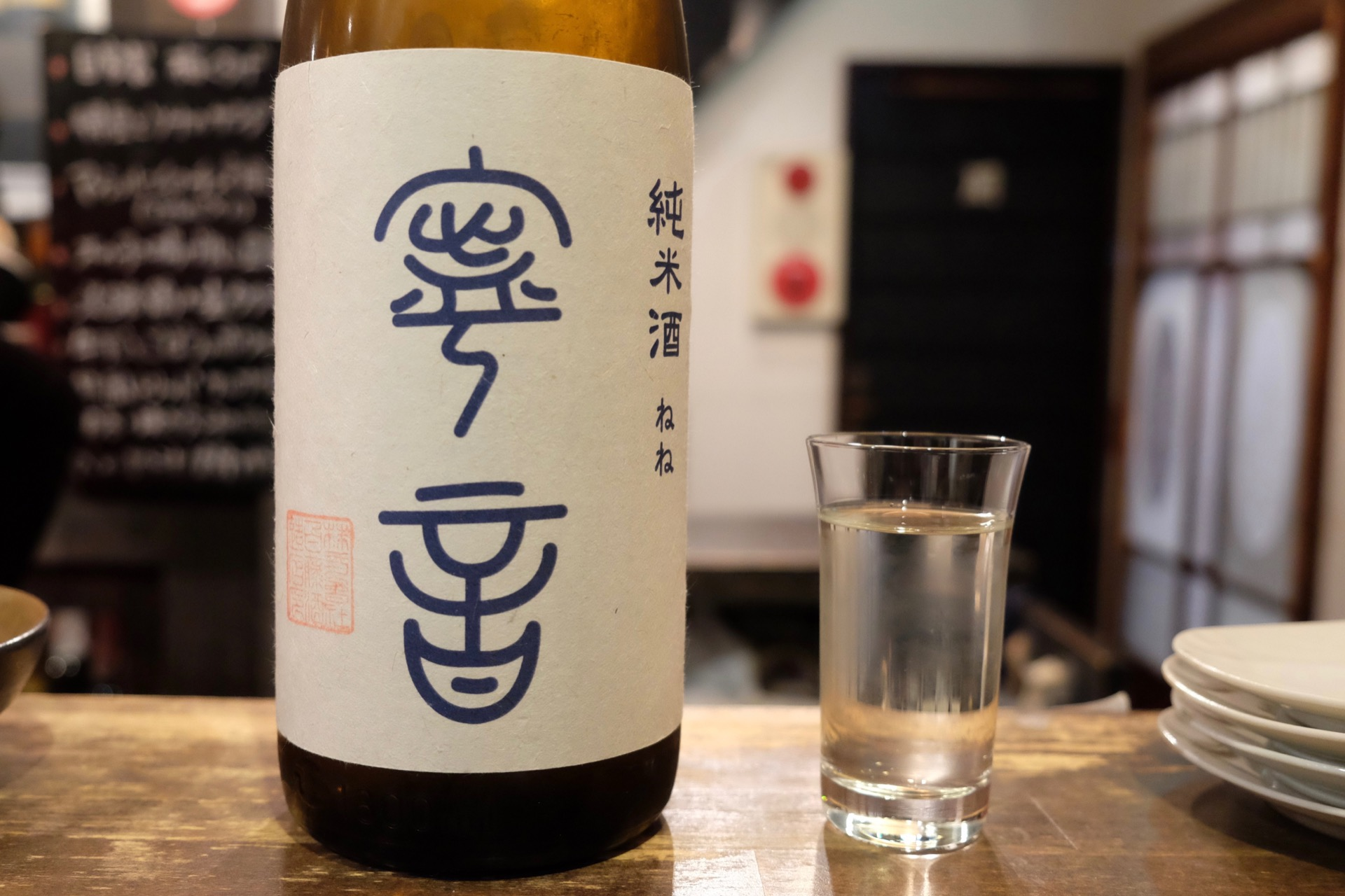 純米酒 寧音(ねね) 無濾過火入れ|日本酒テイスティングノート
