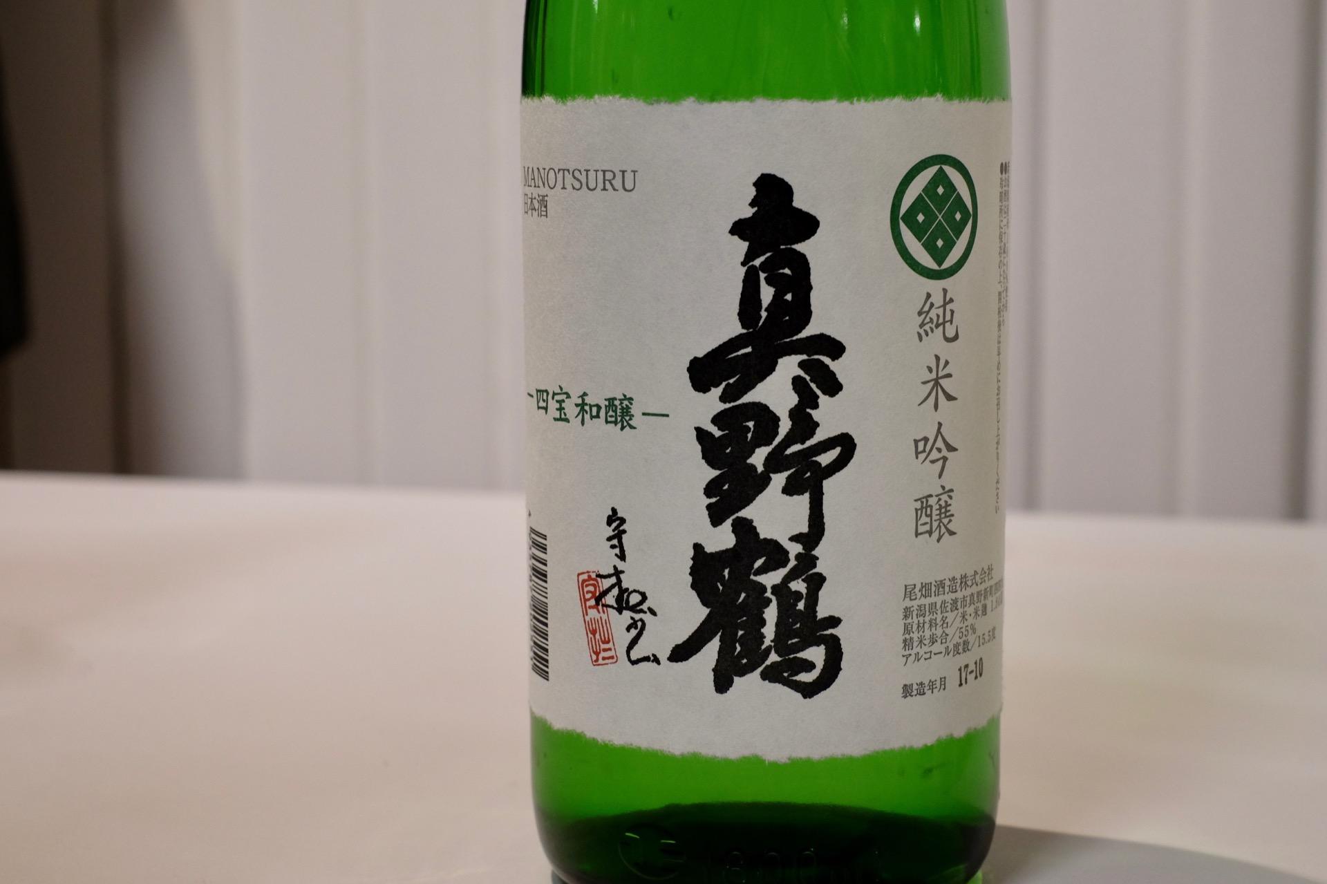 真野鶴 純米吟醸|日本酒テイスティングノート