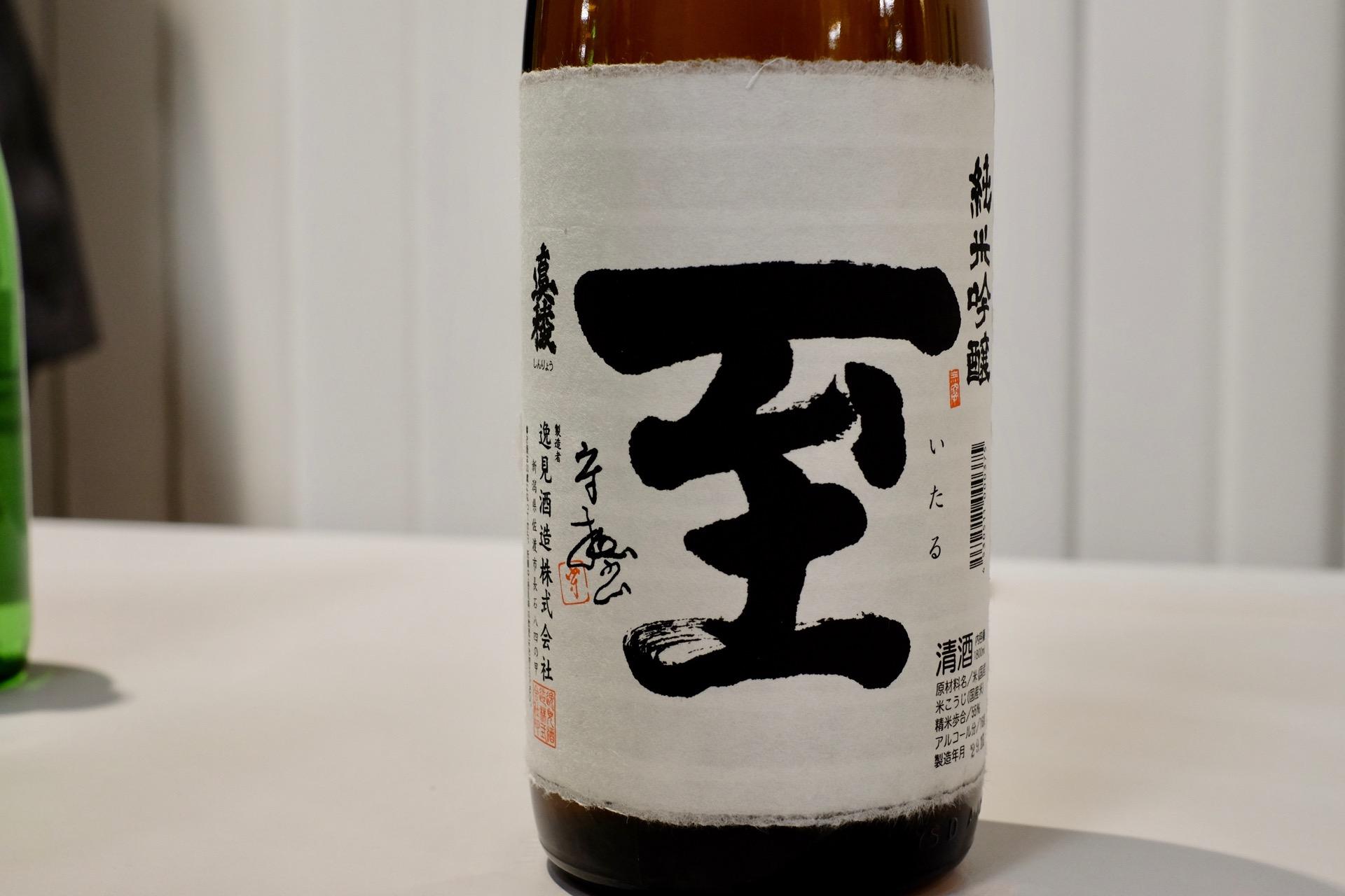 真稜(しんりょう) 至(いたる) 純米吟醸|日本酒テイスティングノート