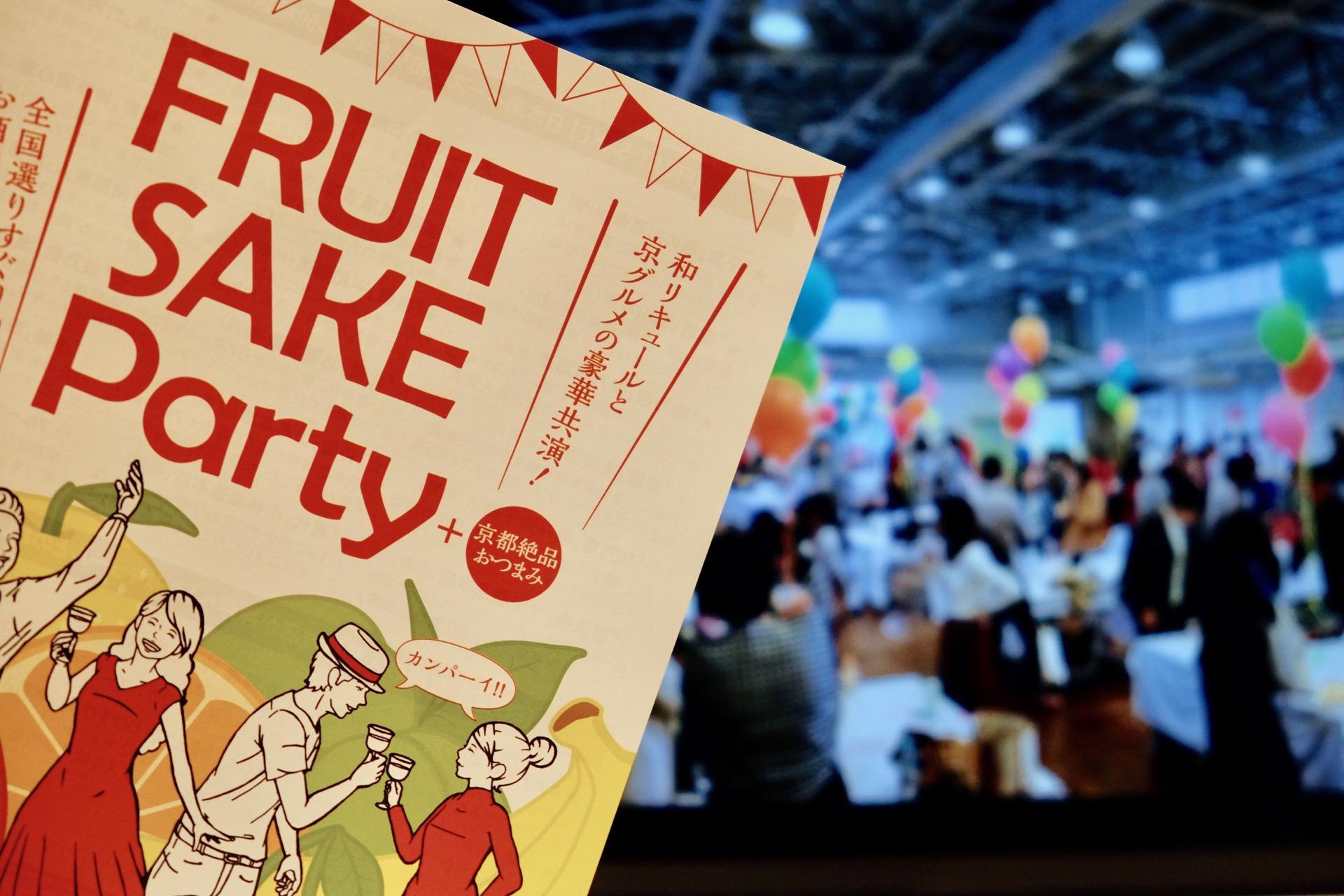 和リキュールでシュガーハイ&ほろ酔い! FRUIT SAKE Party イベントレポート
