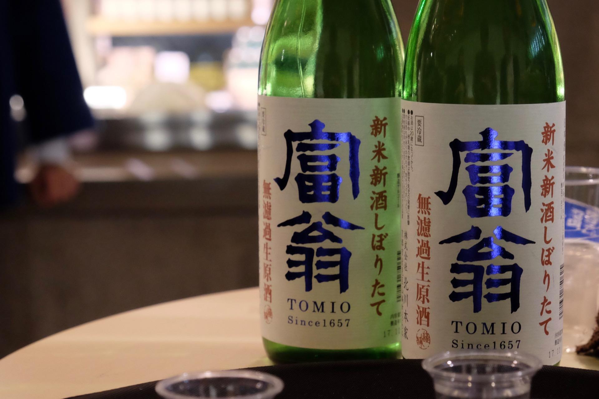 富翁 新米新酒しぼりたて 無濾過生原酒|日本酒テイスティングノート