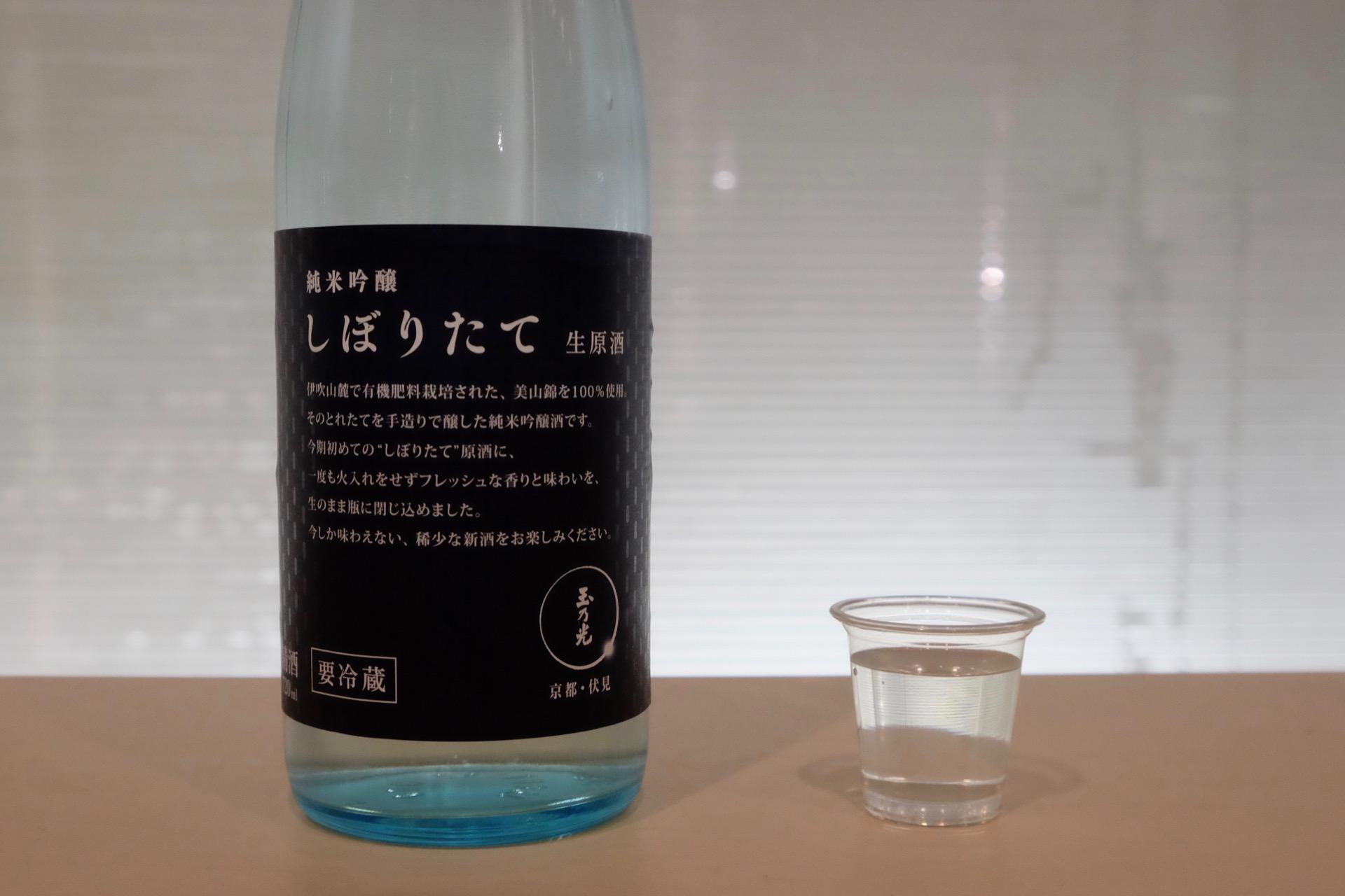 玉乃光 純米吟醸 しぼりたて|日本酒テイスティングノート