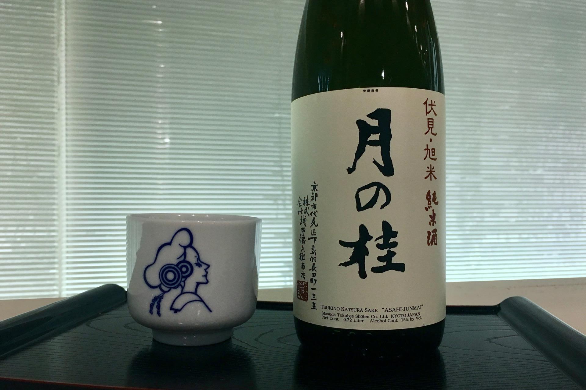 月の桂 旭米・純米酒(燗酒)|日本酒テイスティングノート