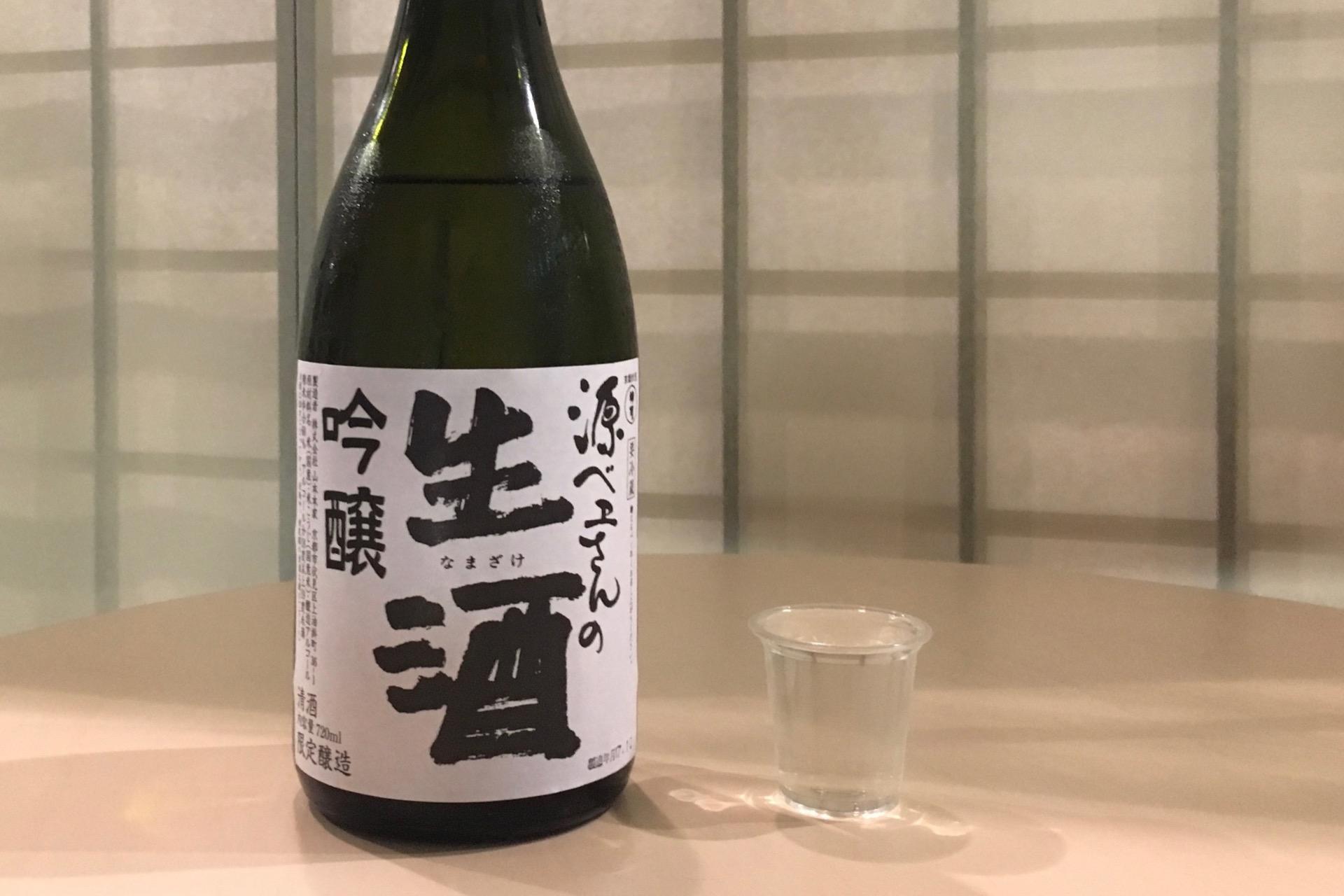 神聖 源べヱさんの生酒 吟醸|日本酒テイスティングノート