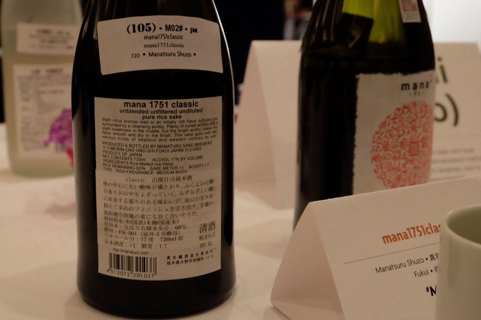 Mana 1751 classic 山廃仕込純米酒
