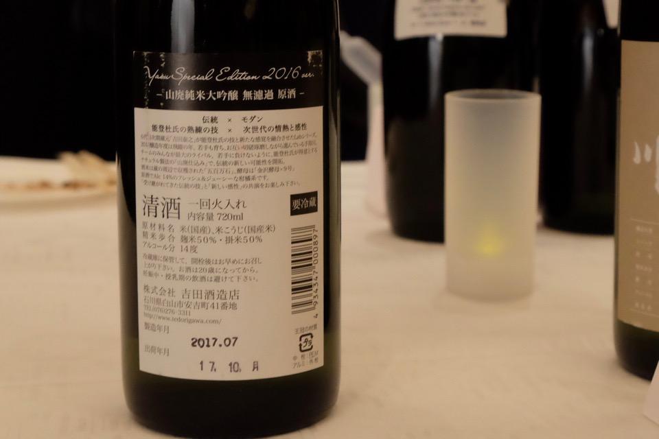 手取川 山廃純米吟醸