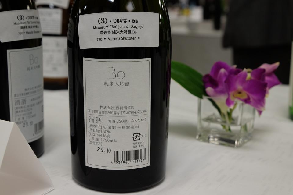 Bo 純米大吟醸