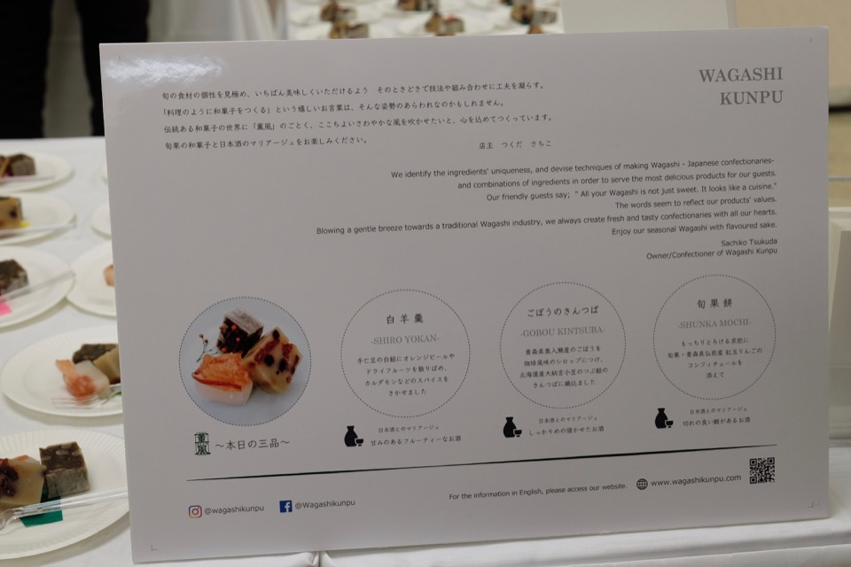 和菓子と日本酒のマリアージュパネル