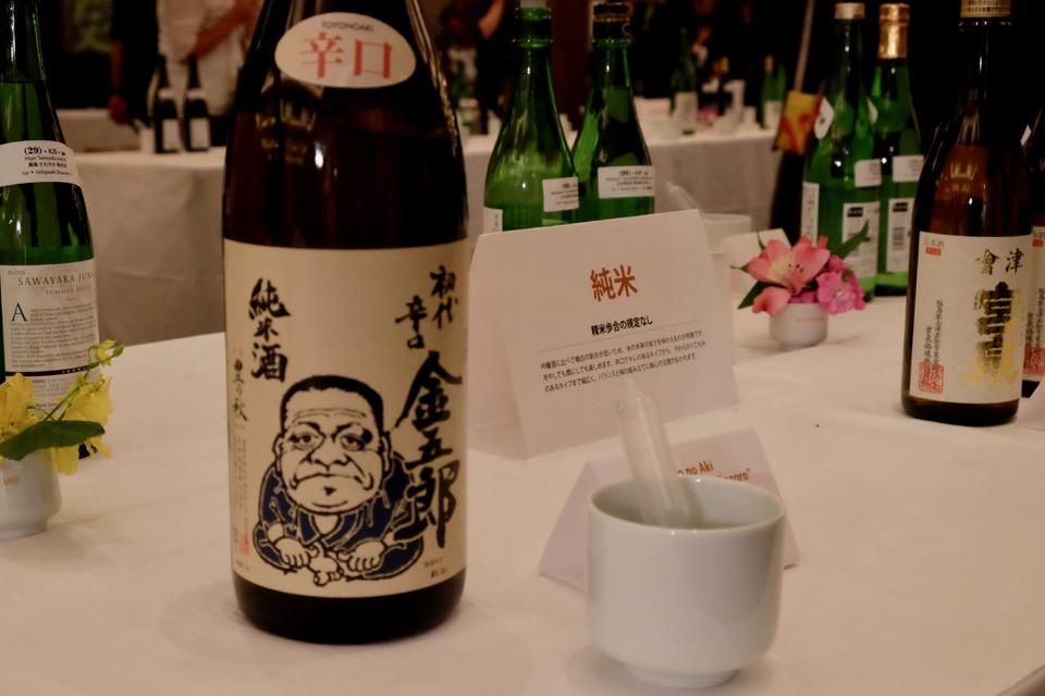 豊の秋 純米辛口 金五郎