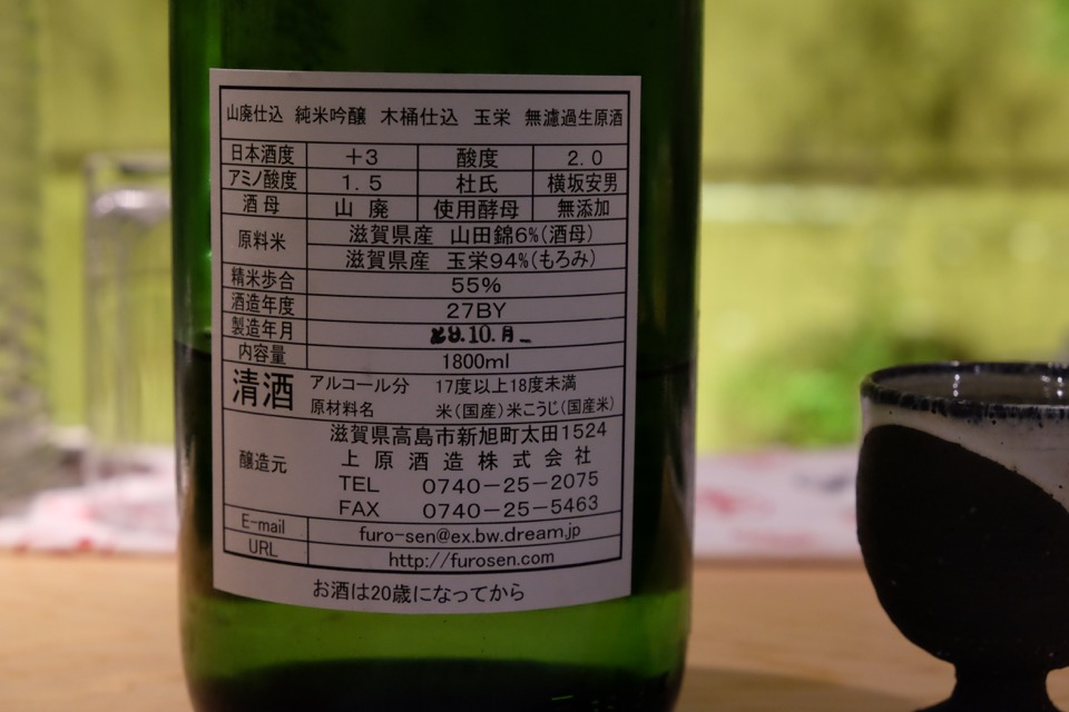 不老泉 山廃仕込 純米吟醸 木桶仕込 玉栄 無濾過生原酒