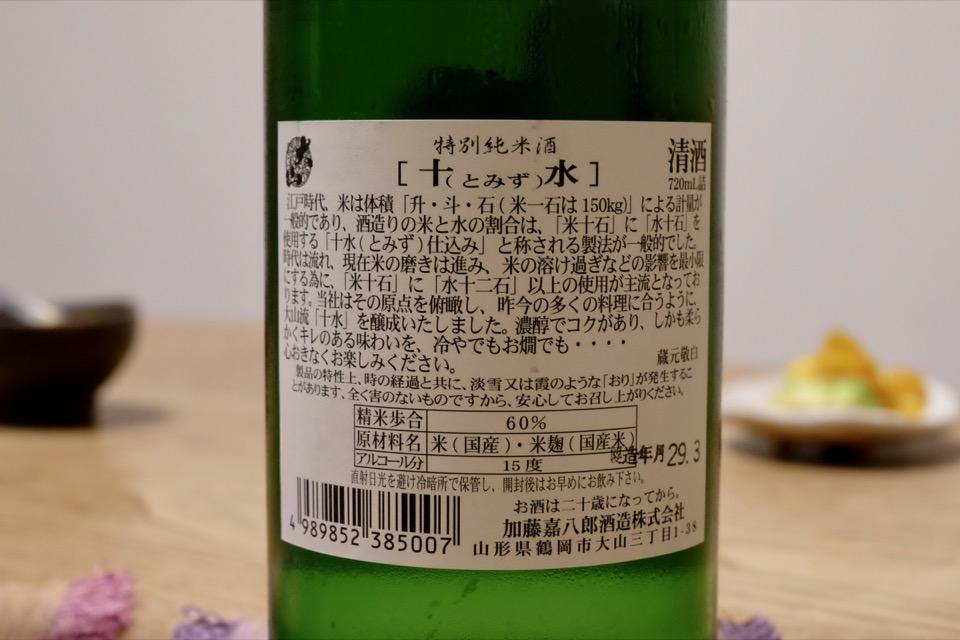 大山 特別純米酒 十水 裏ラベル