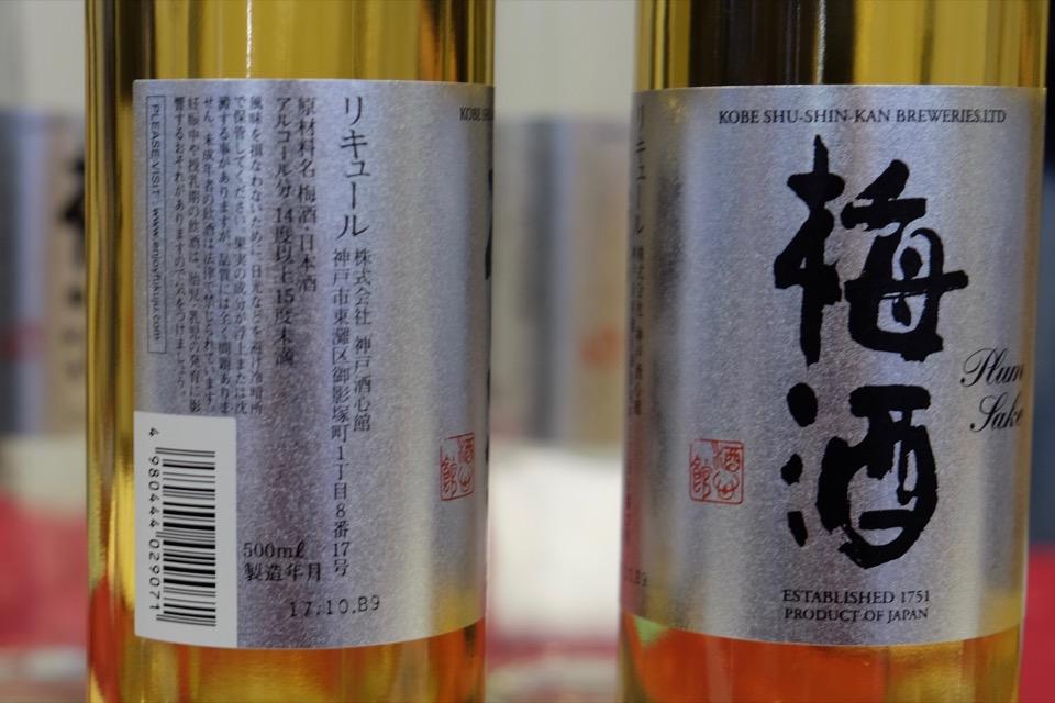 神戸酒心館 梅酒 裏ラベル