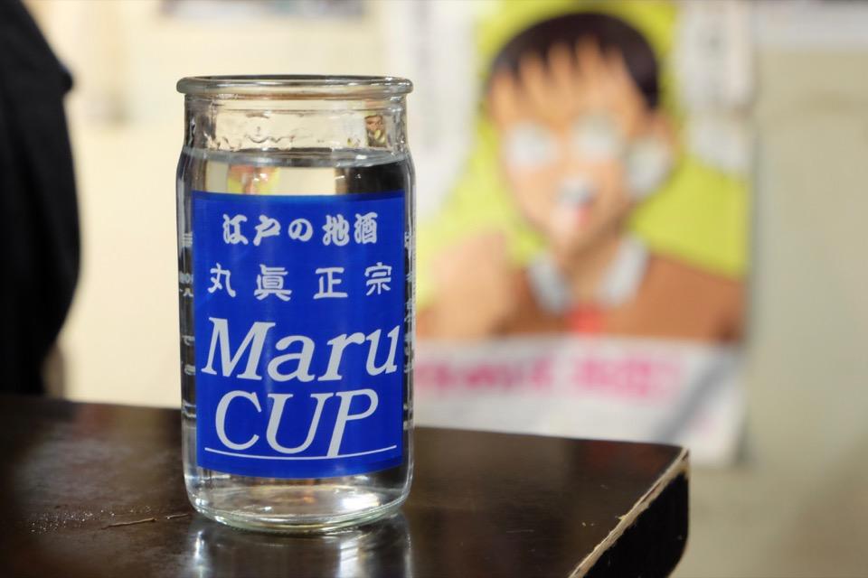 丸眞正宗 マルカップ