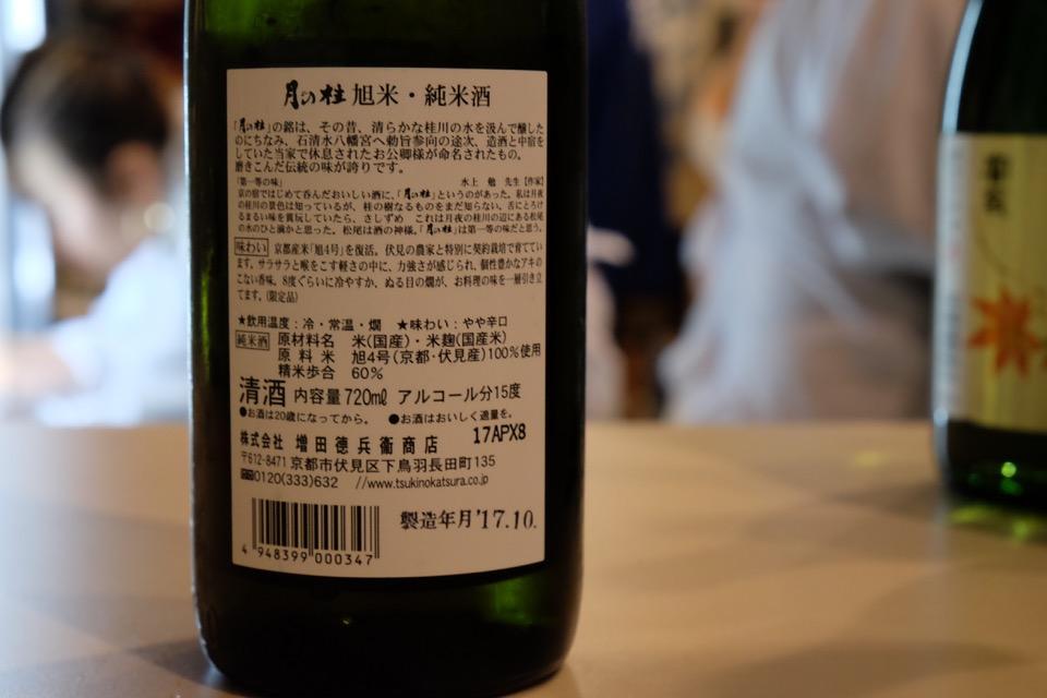 月の桂 旭米・純米酒