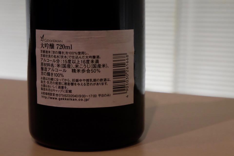 960_sakezo-DSCF3448
