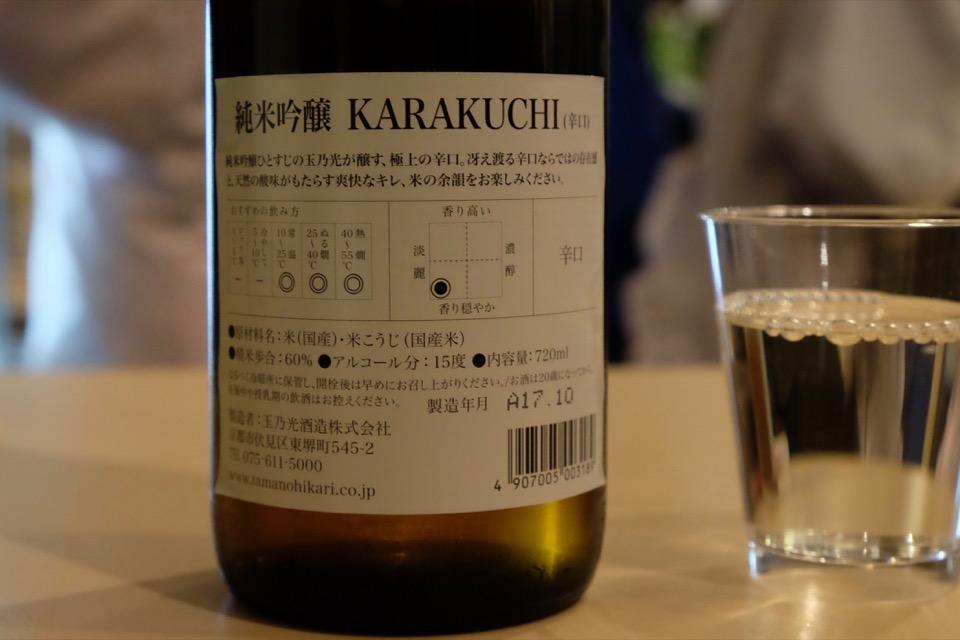 玉乃光 純米吟醸 KARAKUCHI