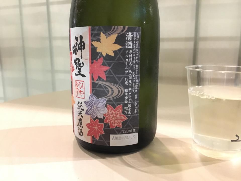 神聖 ひやおろし 純米原酒