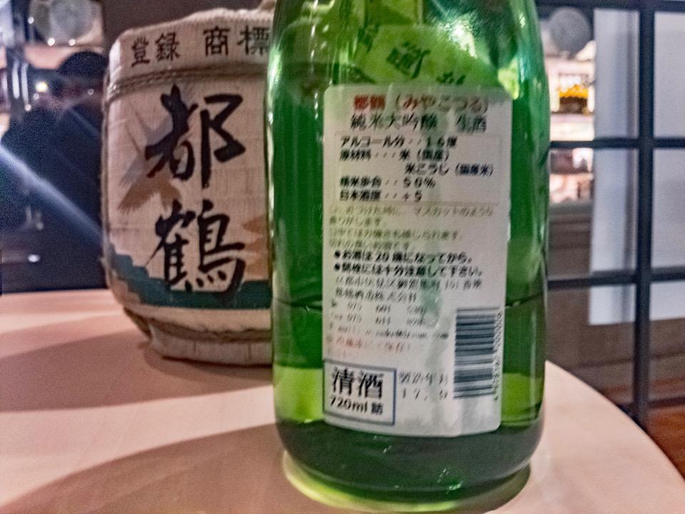 都鶴 純米大吟醸 生酒