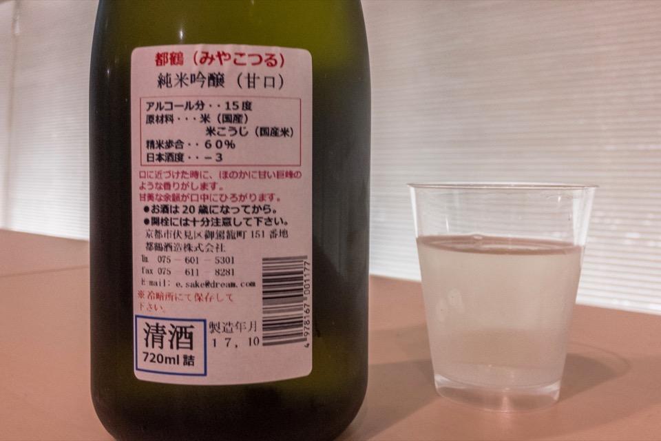 960_sakezo-IMG_3167