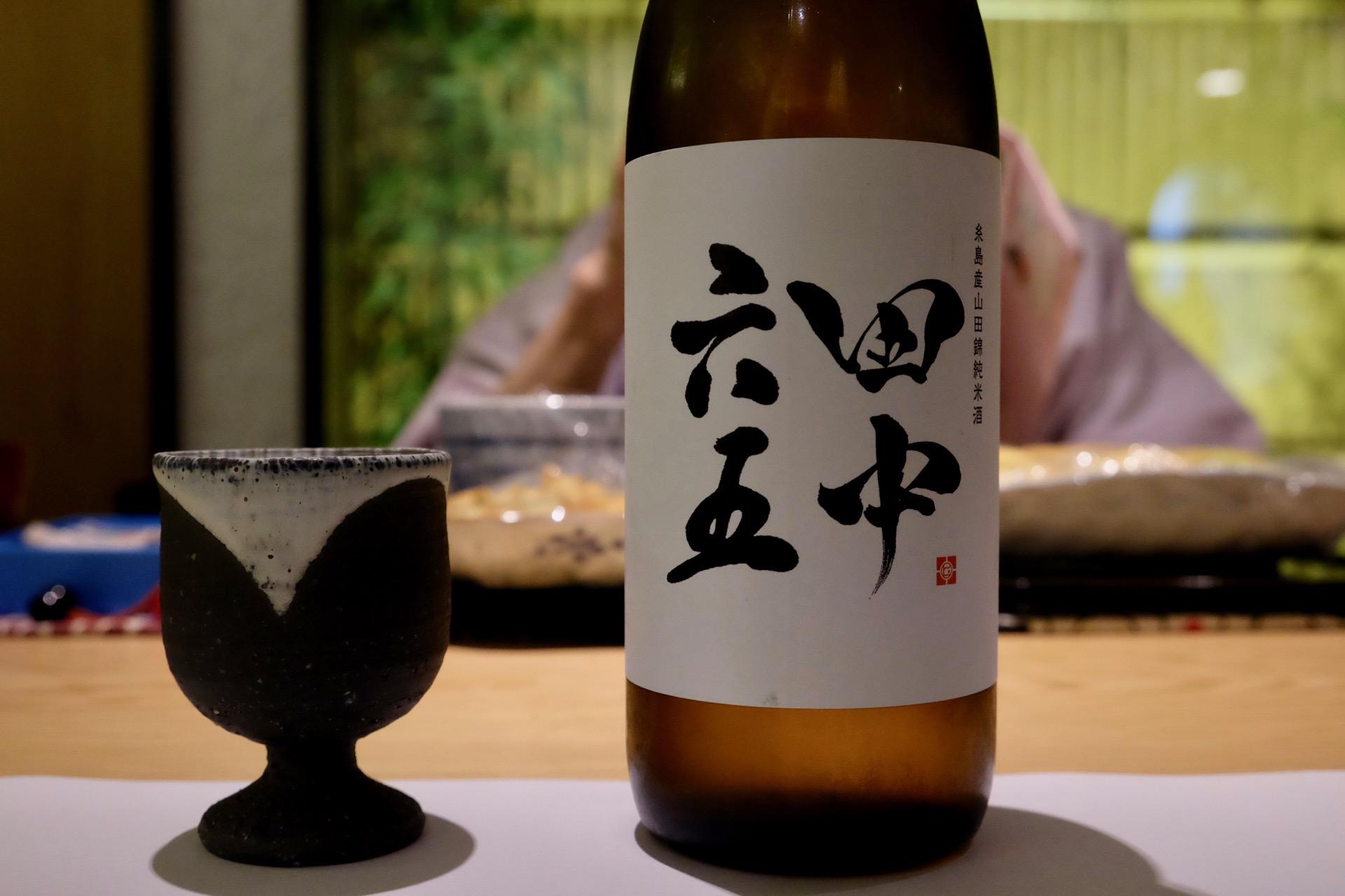 田中六五(たなかろくじゅうご)|日本酒テイスティングノート