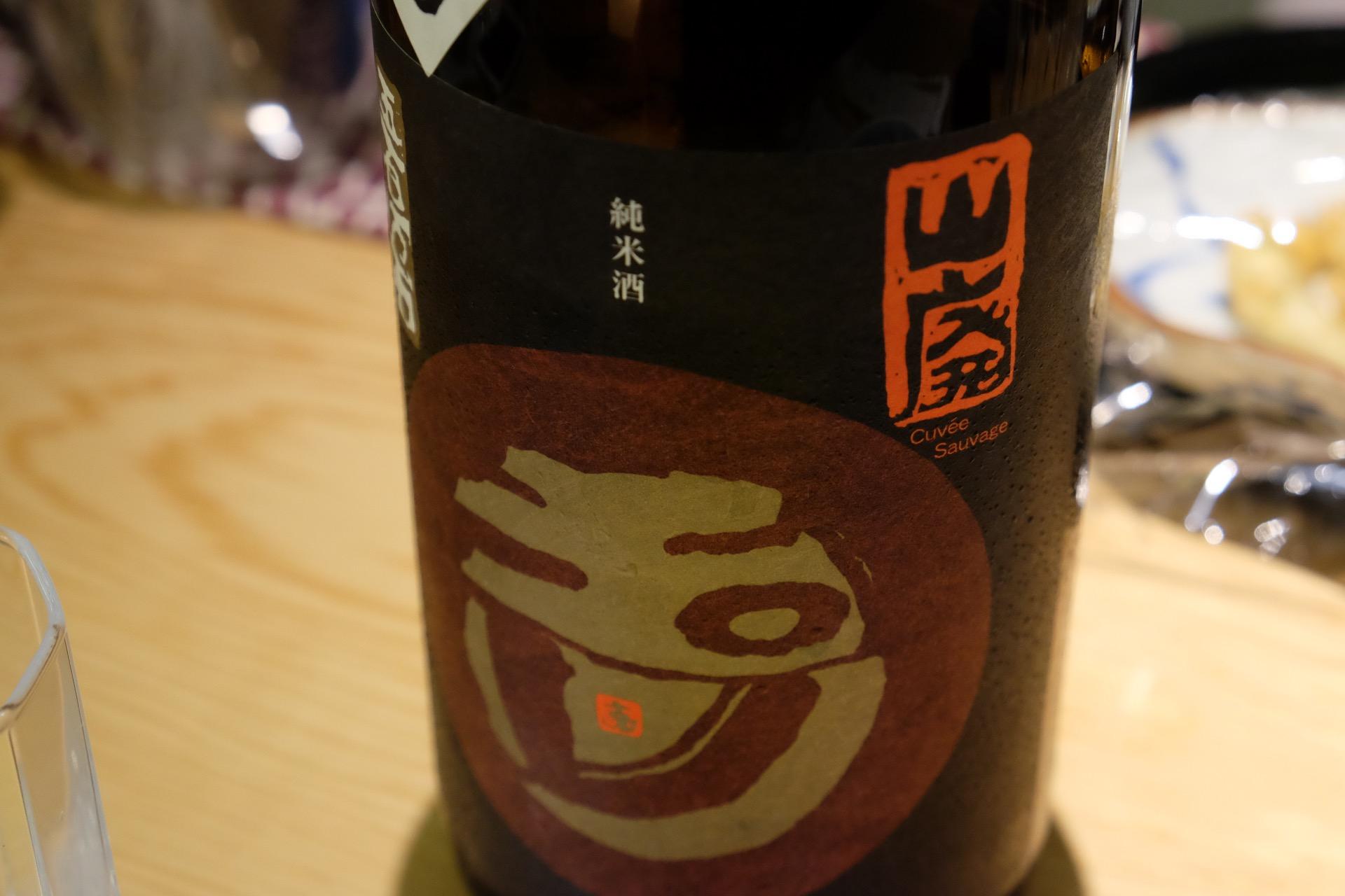 玉川 自然仕込 純米酒(山廃)五百万石 無濾過生原酒|日本酒テイスティングノート