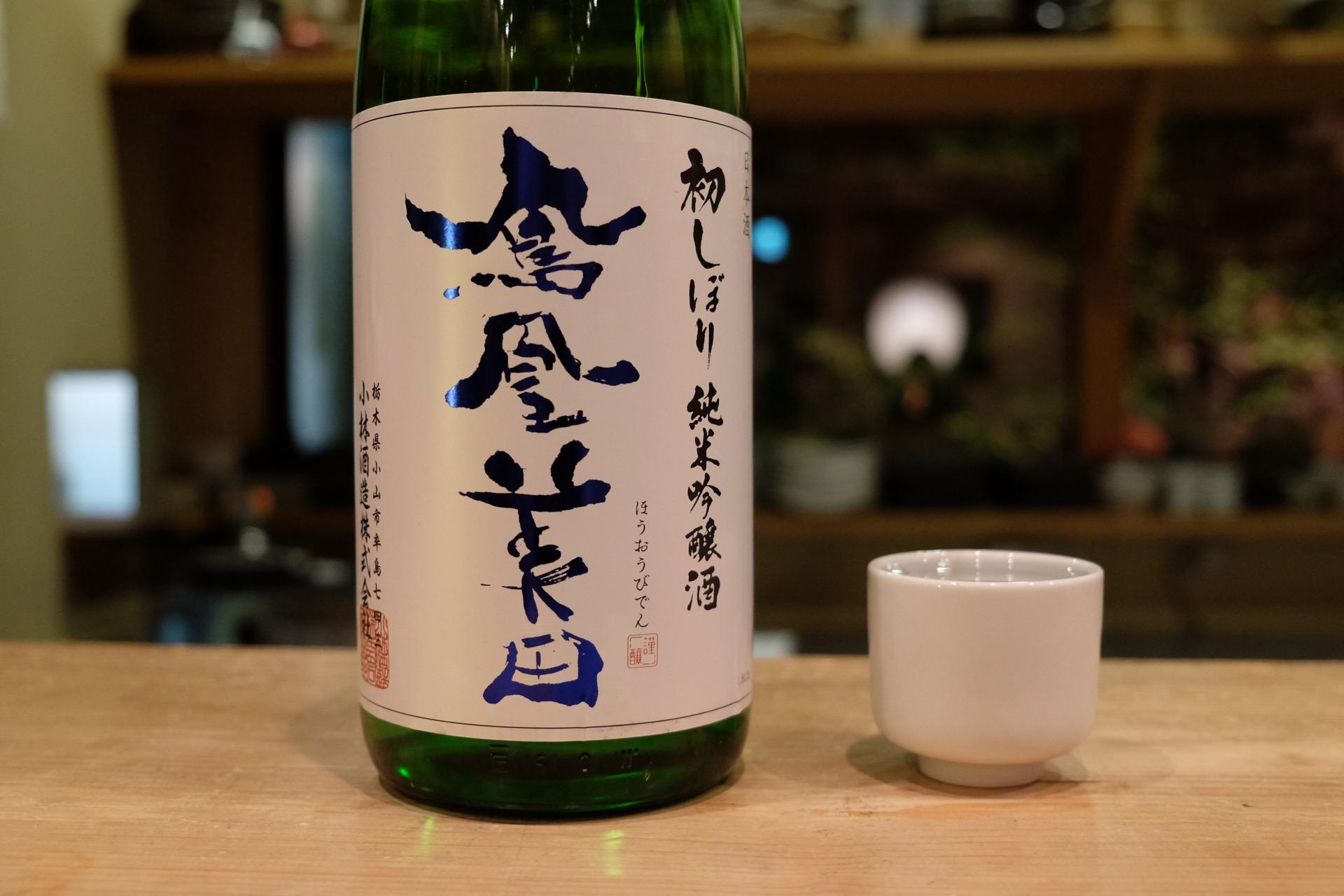 鳳凰美田 初しぼり無濾過本生 純米吟醸酒|日本酒テイスティングノート