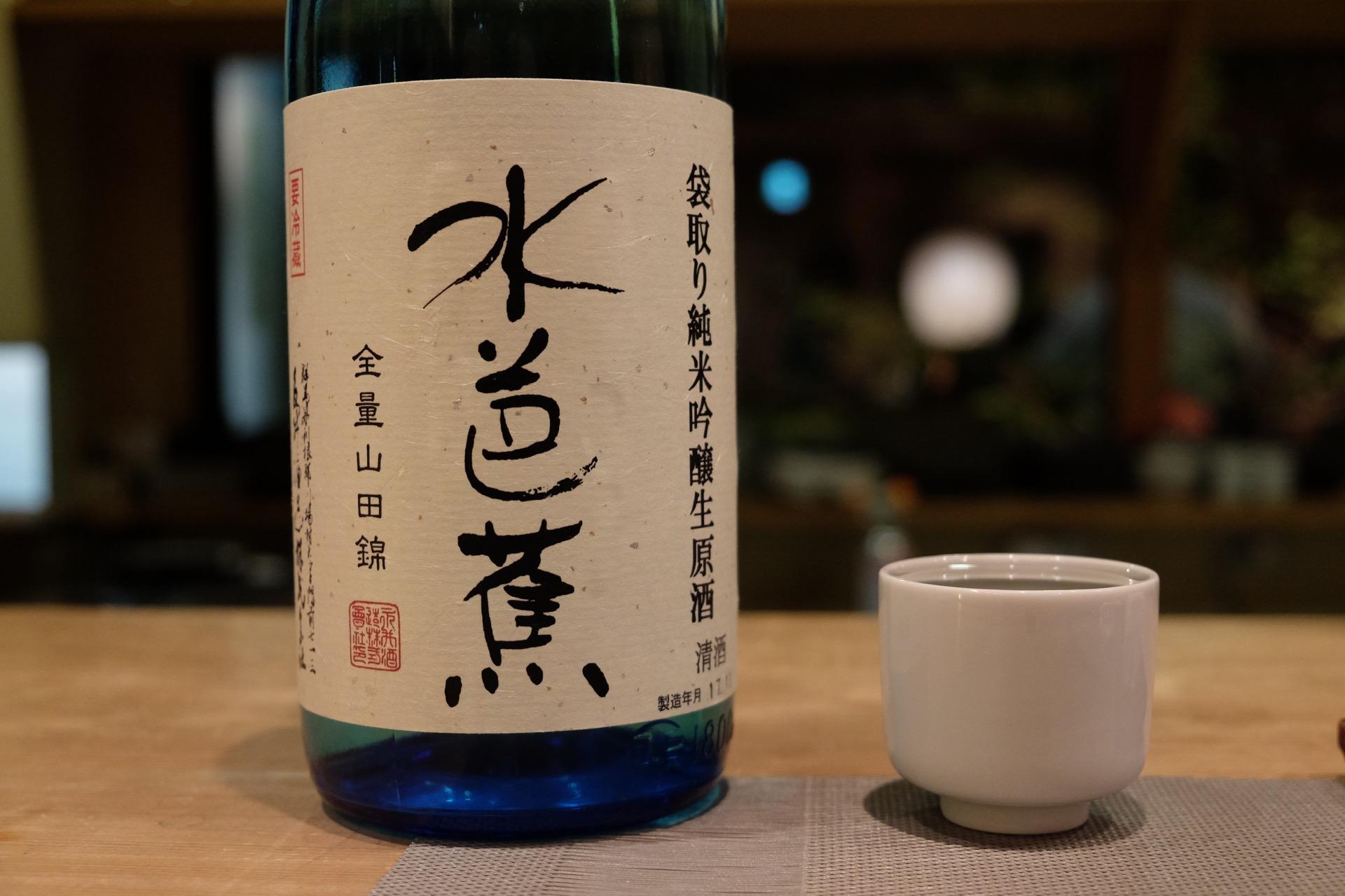 水芭蕉 袋取り純米吟醸生原酒|日本酒テイスティングノート
