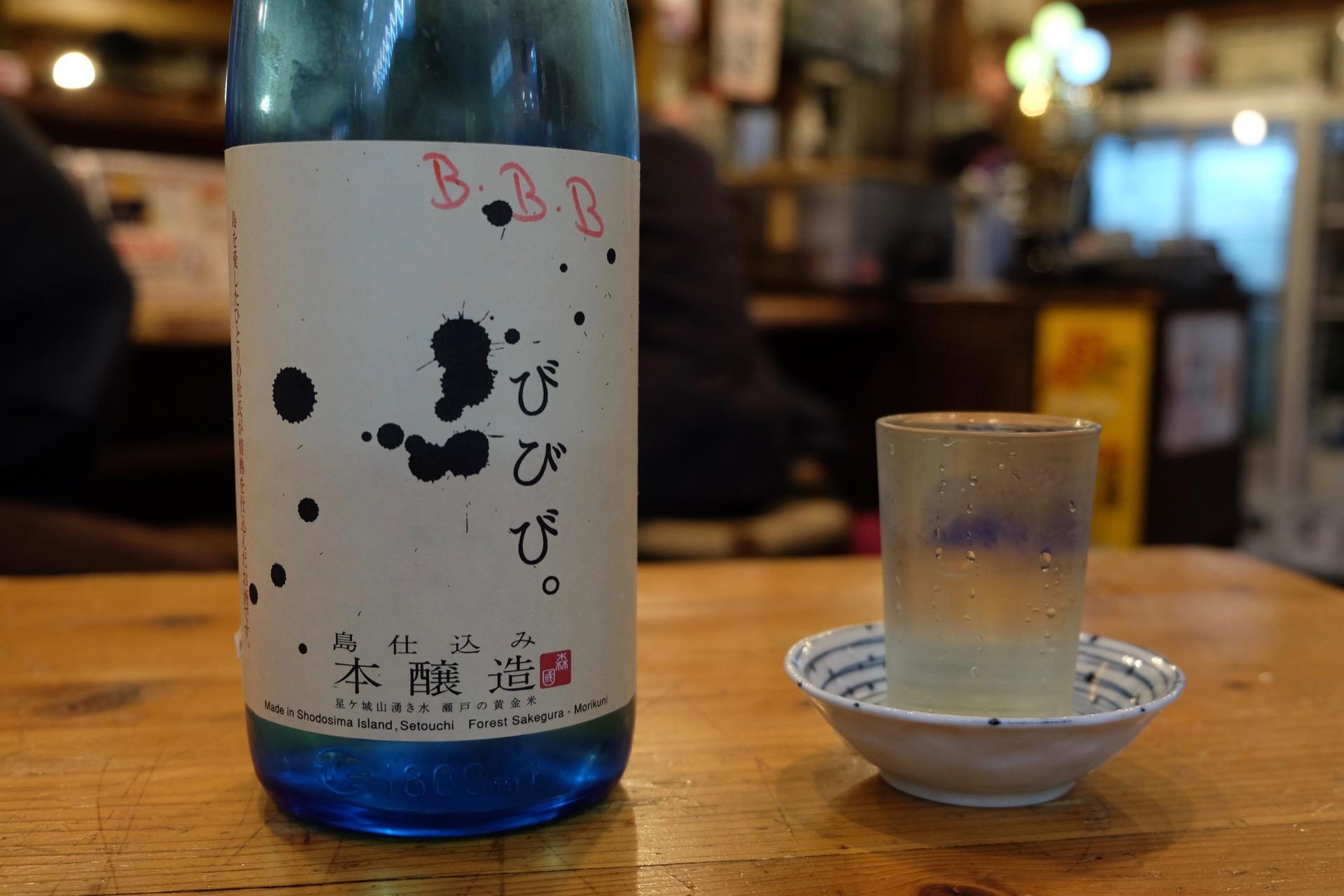 びびび。本醸造|日本酒テイスティングノート