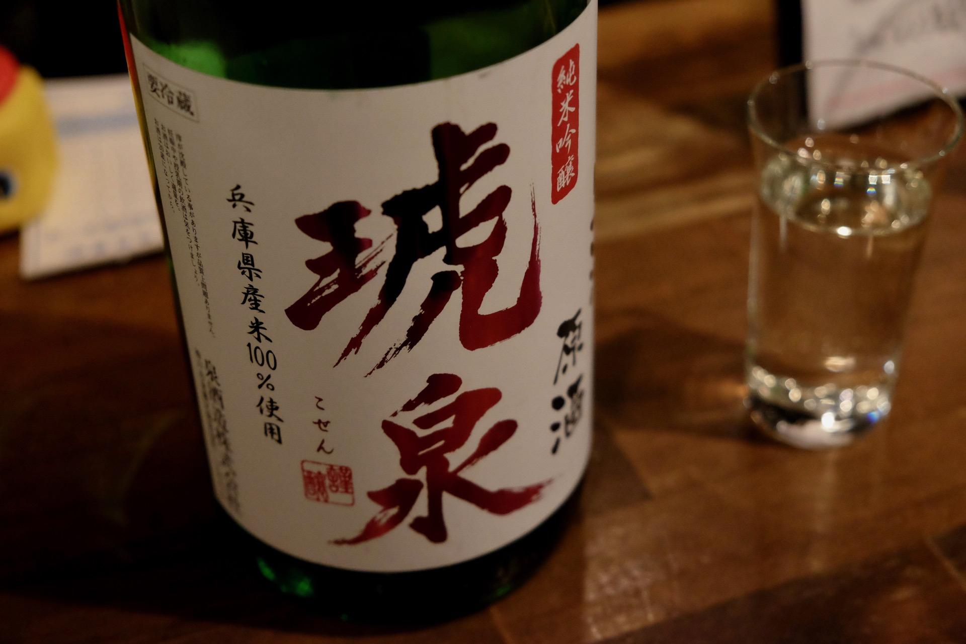 琥泉(こせん) 純米吟醸 無濾過生原酒|日本酒テイスティングノート