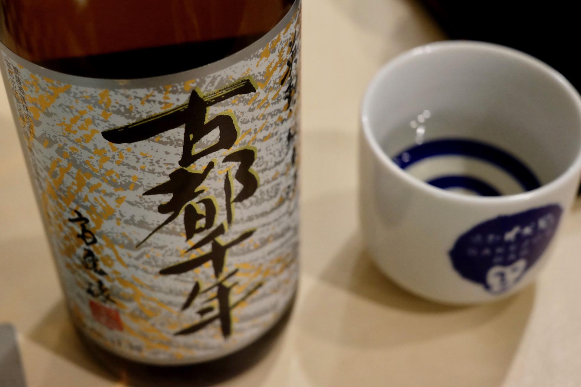 英勲 純米酒 古都千年|日本酒テイスティングノート