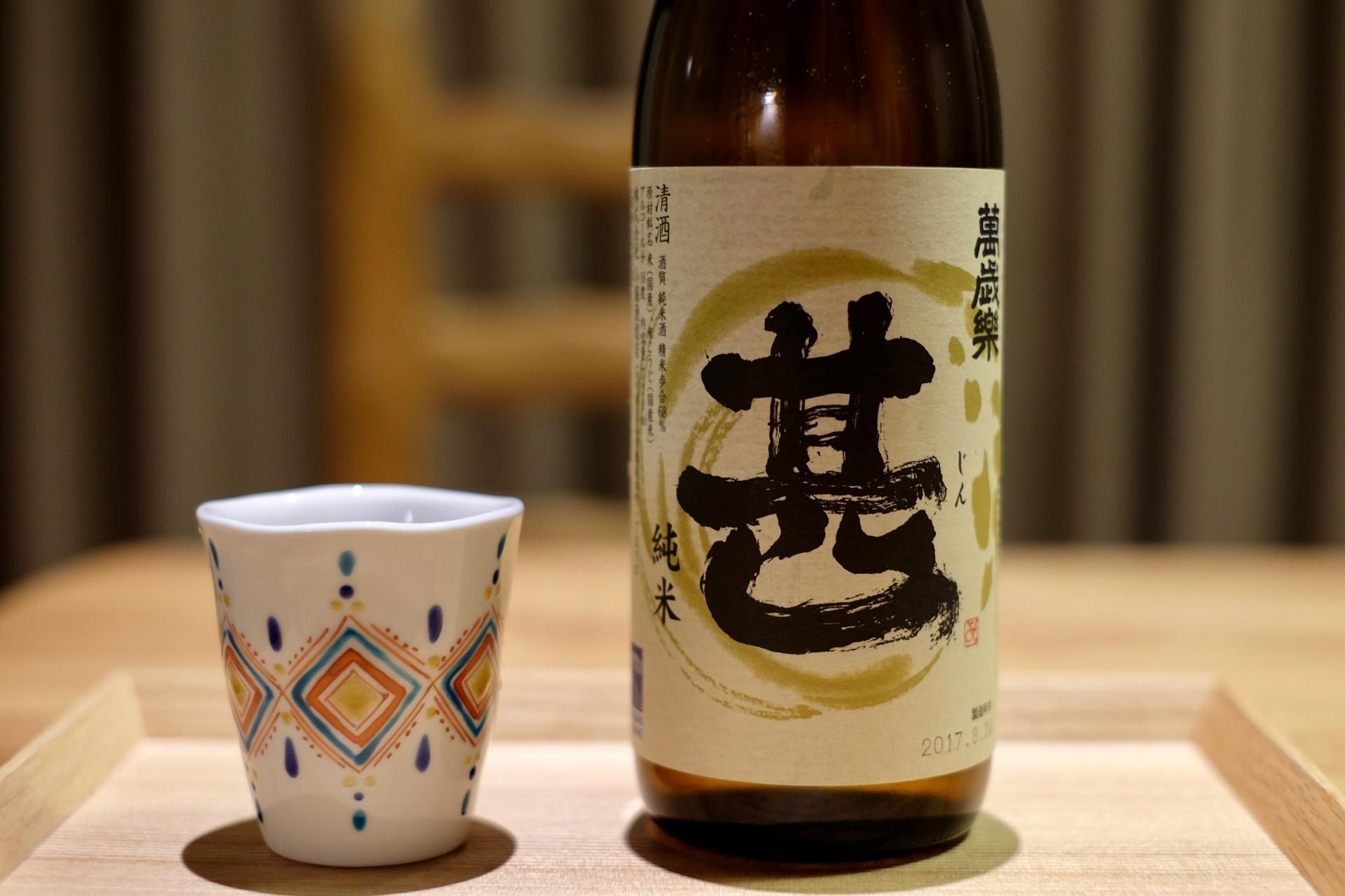 萬歳楽 甚 純米|日本酒テイスティングノート
