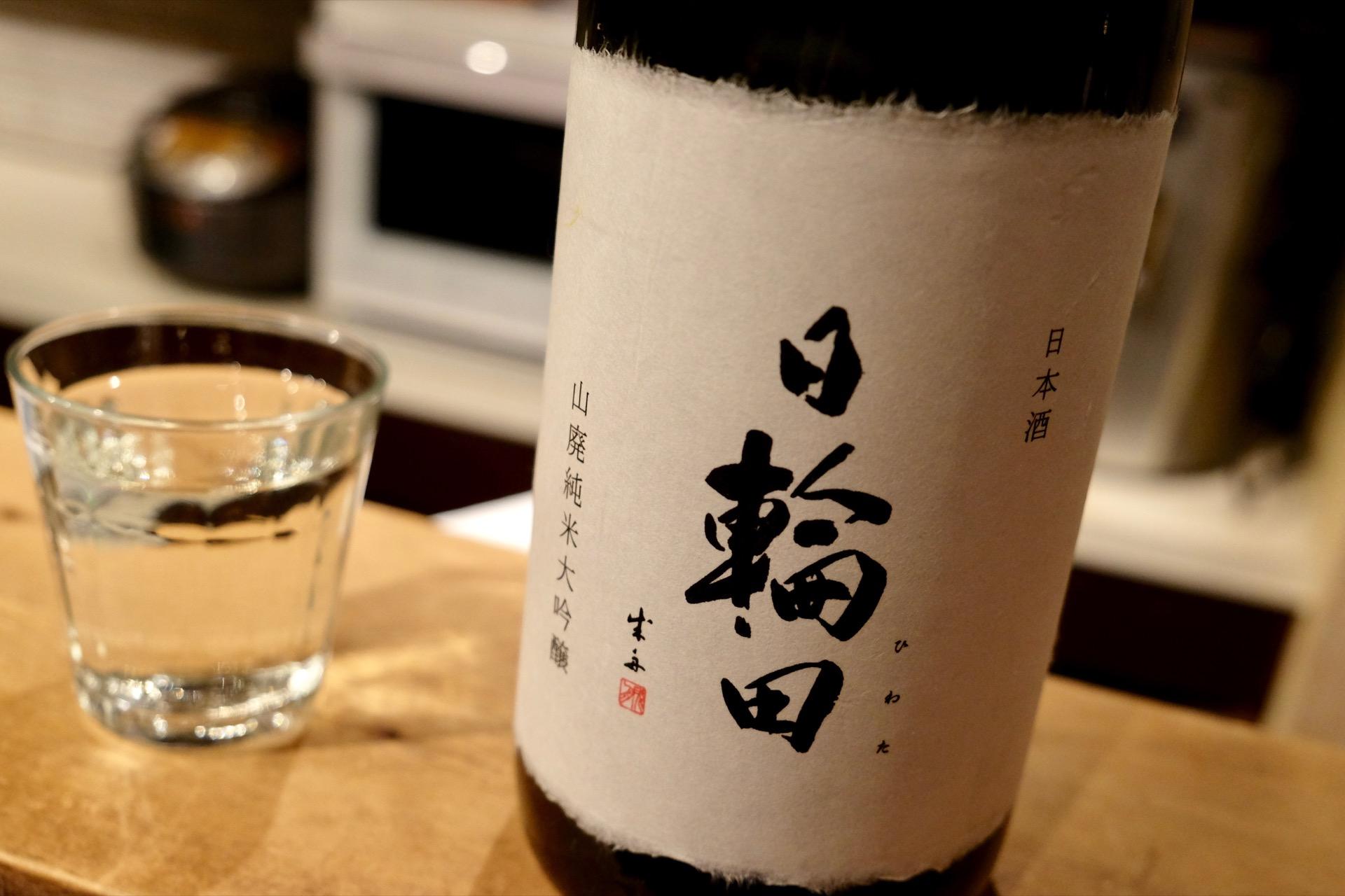 日輪田 山廃純米大吟醸|日本酒テイスティングノート