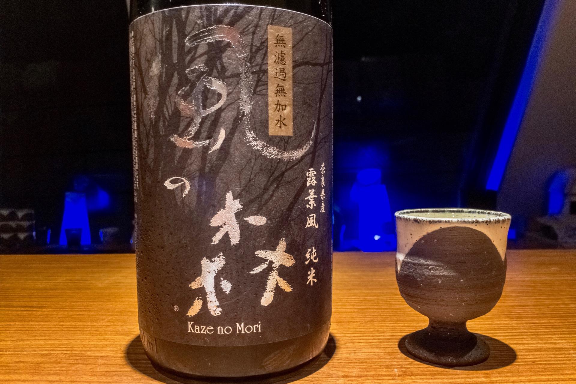風の森 露葉風 純米しぼり華|日本酒テイスティングノート