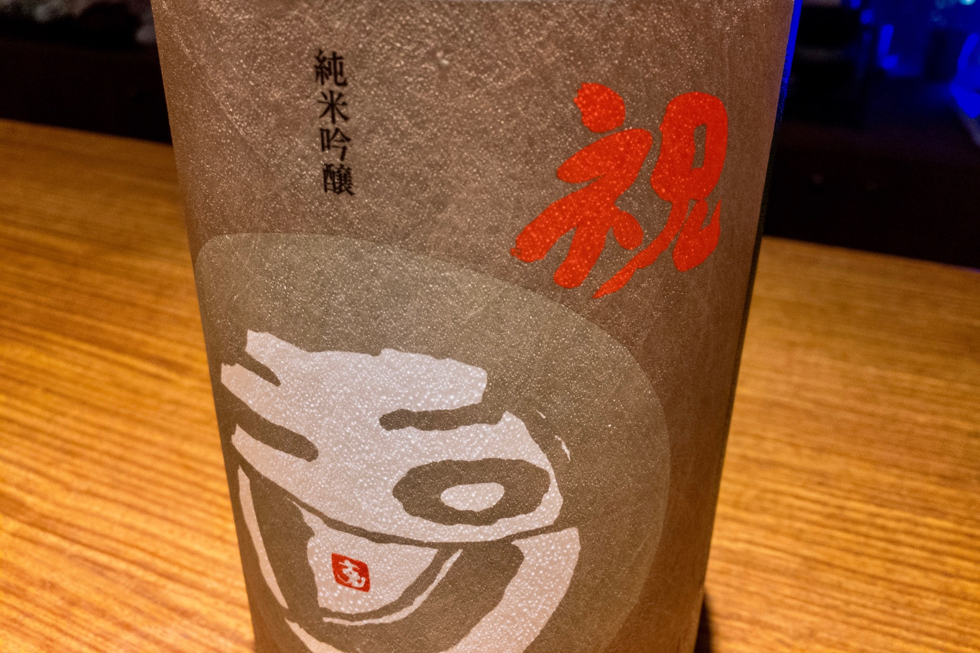 玉川 純米吟醸 祝 無ろ過生原酒|日本酒テイスティングノート