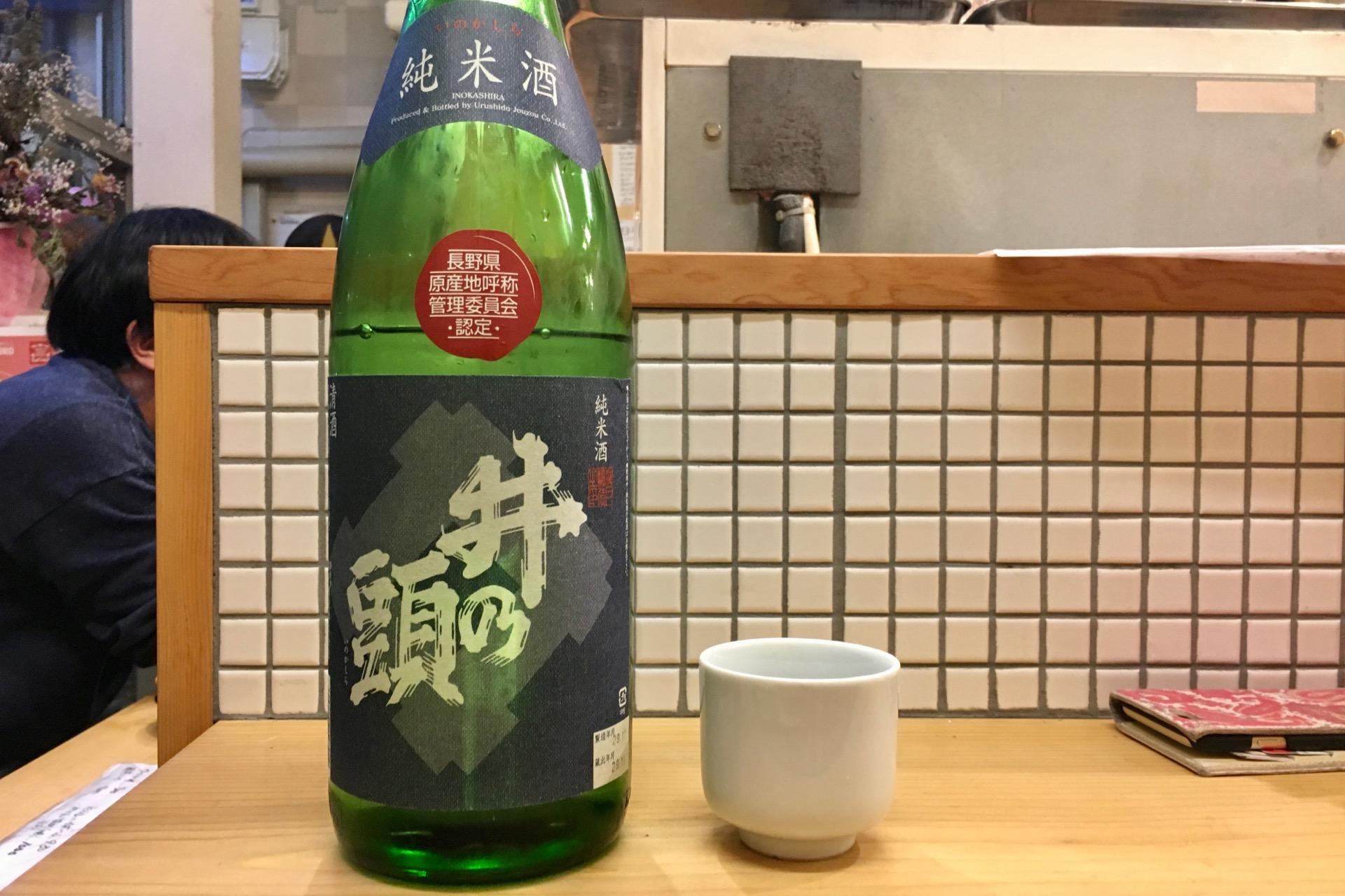 井の頭 純米|日本酒テイスティングノート