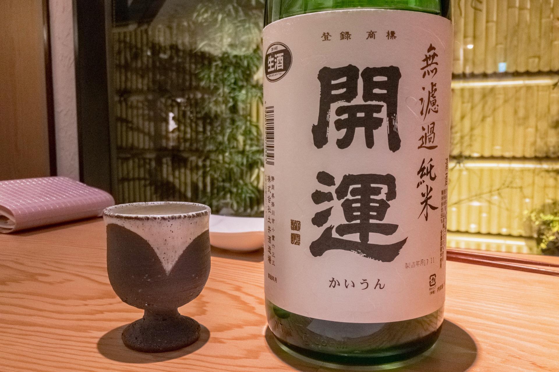 開運 無濾過純米|日本酒テイスティングノート