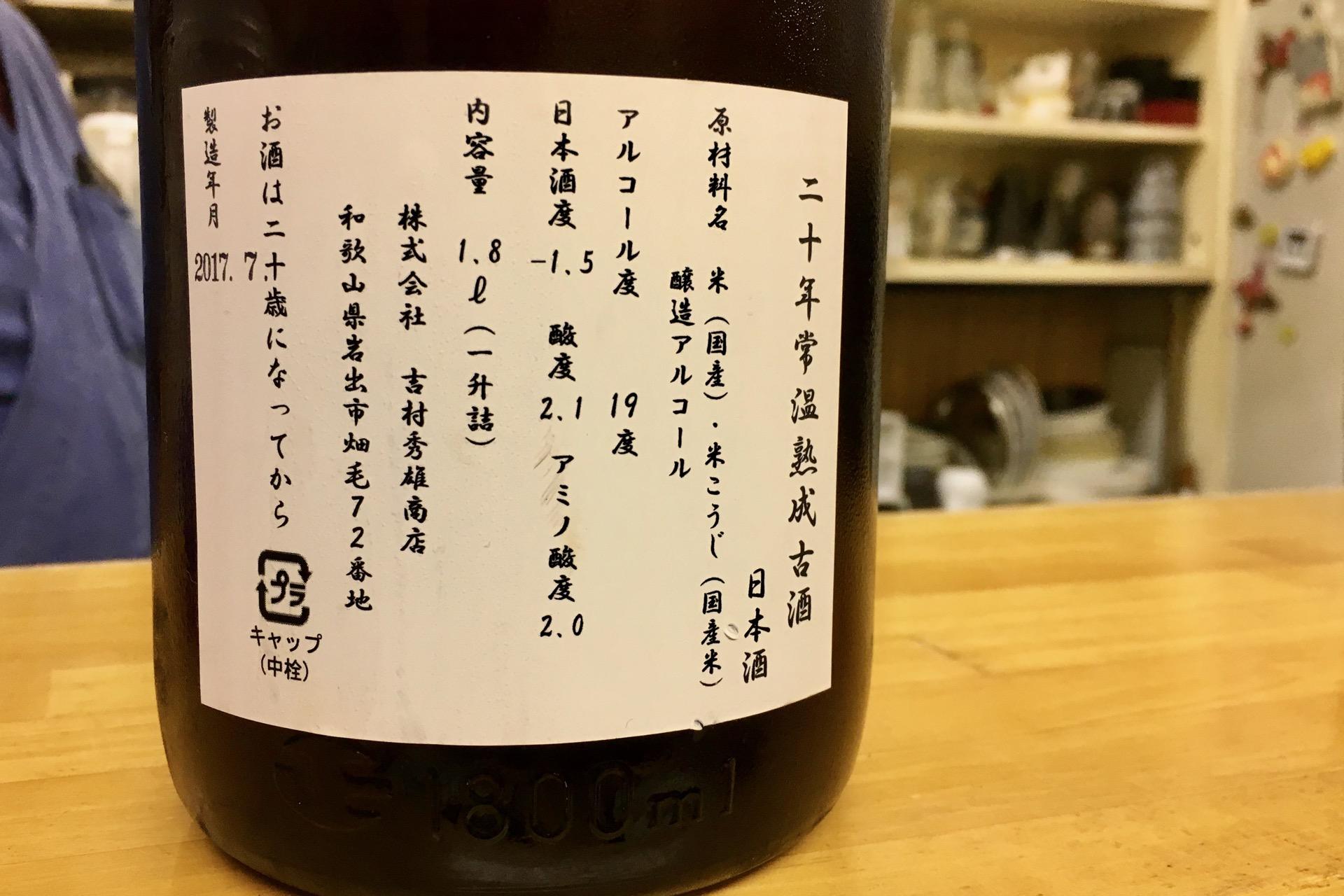 二十年常温熟成古酒(吉村秀雄商店)|日本酒テイスティングノート