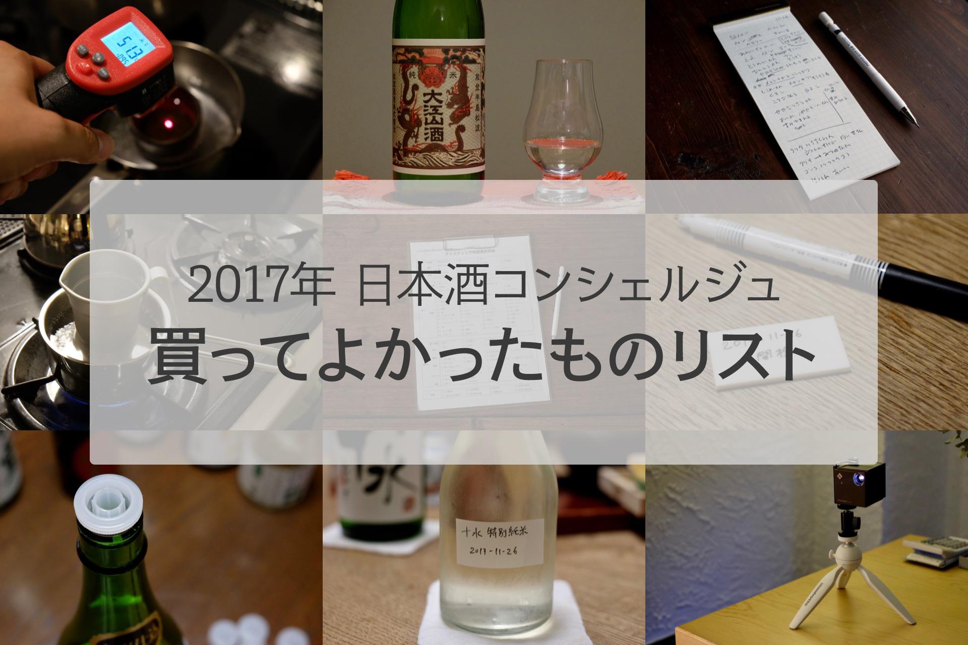 日本酒コンシェルジュが選ぶ「2017年買ってよかったもの」7選