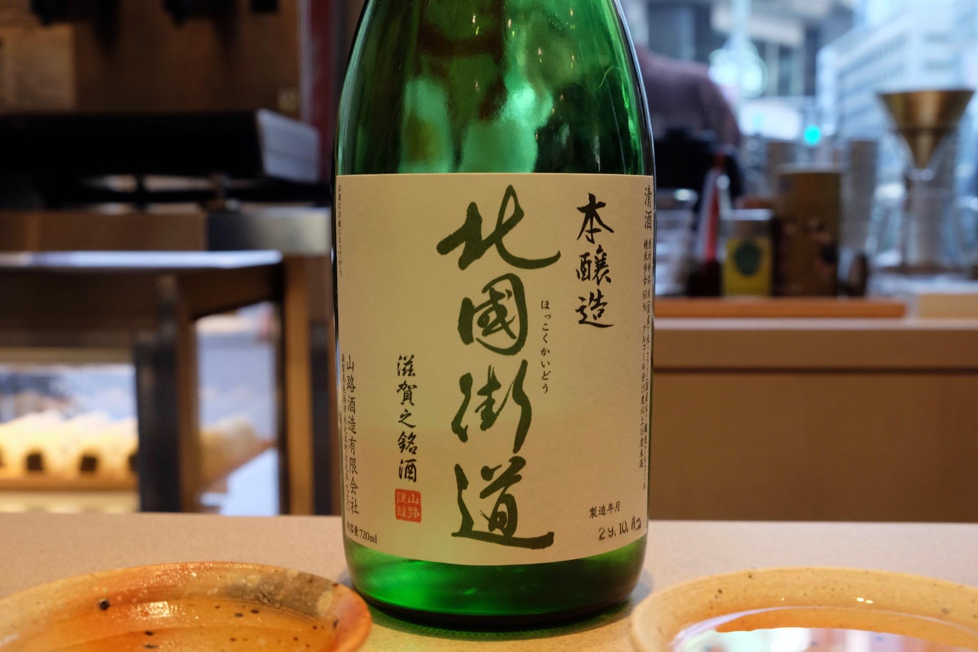 本醸造 北國街道(ほっこくかいどう)|日本酒テイスティングノート