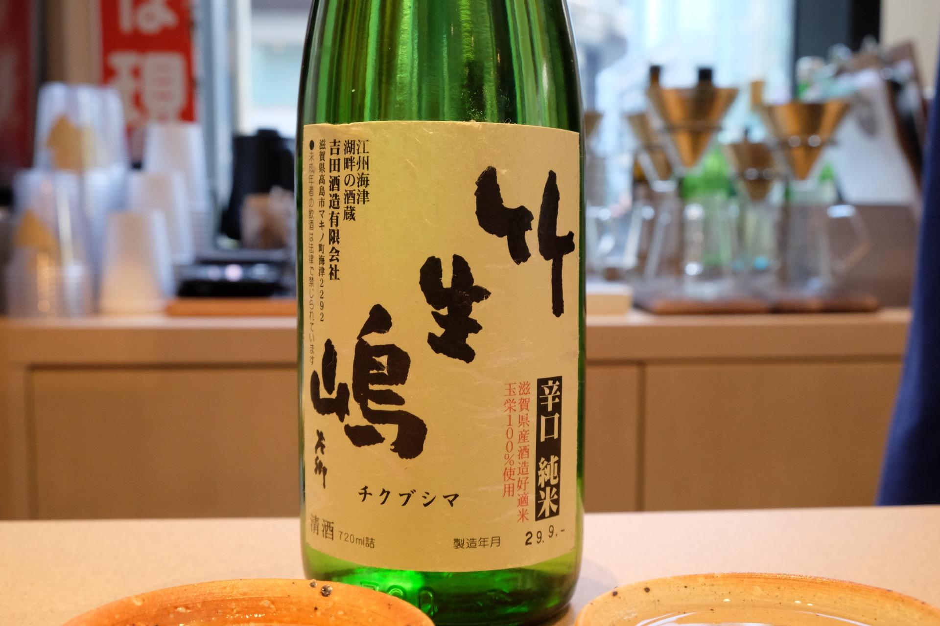 竹生嶋 辛口純米|日本酒テイスティングノート