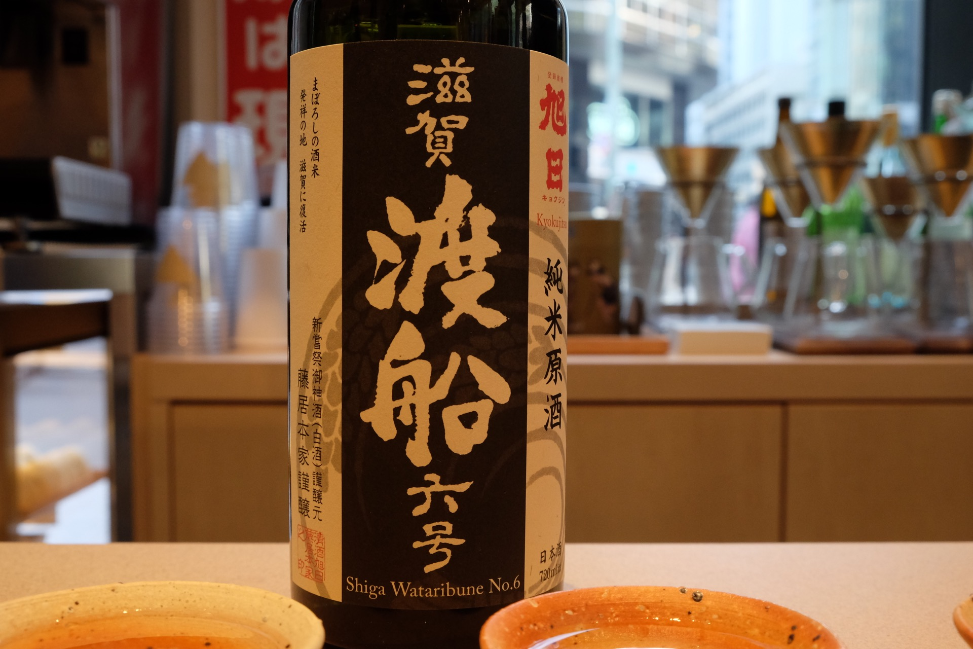 旭日 滋賀渡船六号 特別純米原酒|日本酒テイスティングノート