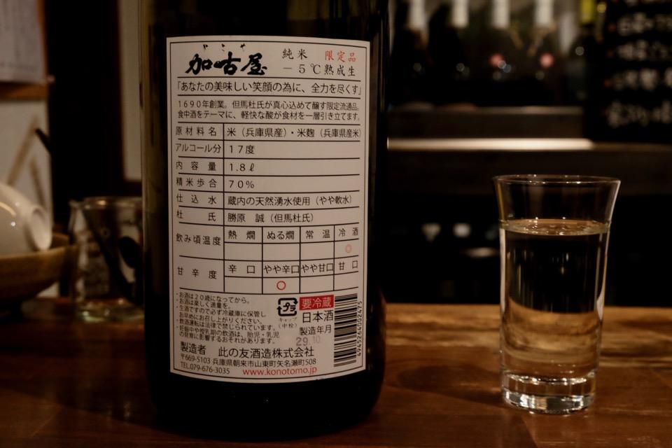 加古屋(かこや)純米 −5℃熟成生 裏ラベル