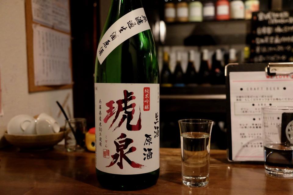 琥泉(こせん) 純米吟醸 無濾過生原酒